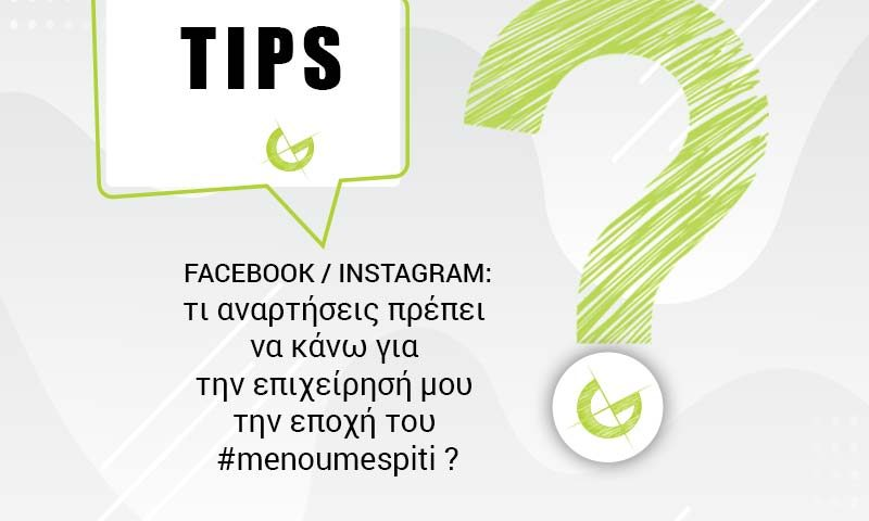 FACEBOOK και INSTAGRAM:τι αναρτήσεις πρέπει να κάνω για την επιχείρησή μου την εποχή του #menoumespiti?, από την graphicnet, κατασκευές ιστοσελίδων, εκτυπώσεις, digital marketing στο Αιγάλεω