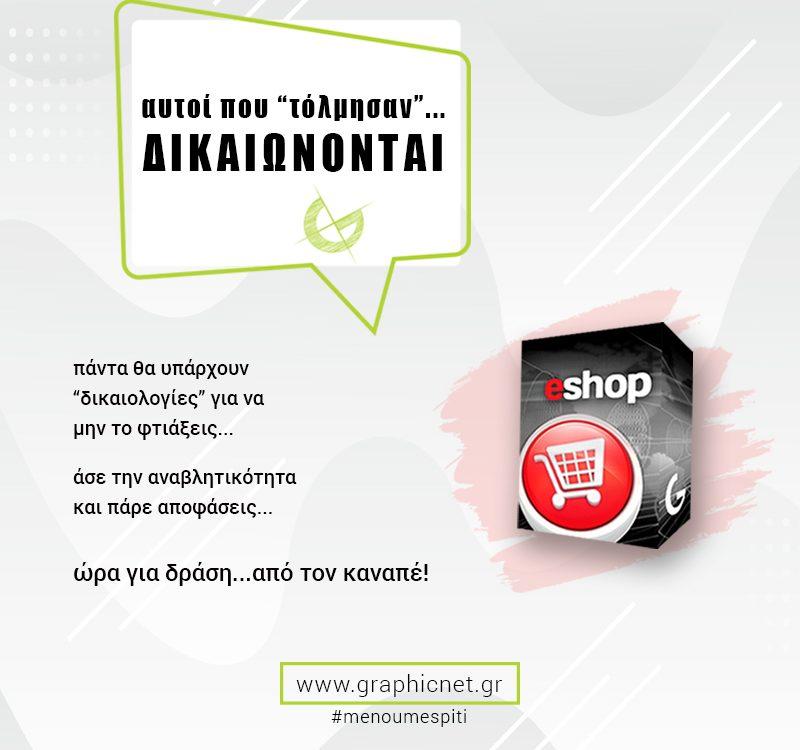 """Ποτέ όμως δεν είναι αργά! Μπορούμε να βοηθήσουμε την """"μετάβασή σας"""" στην ψηφιακή εποχή ακόμα και τώρα με την κατασκευή του eshop σου"""